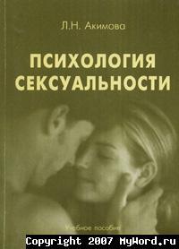 obshie-problemi-seksualnosti
