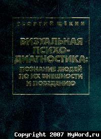 Обкладинка книги приборы для визуальной настройки радиолюбительской аппаратуры